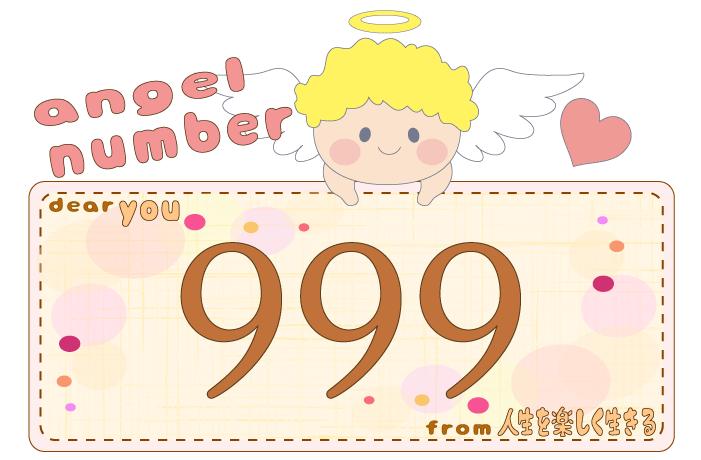 数字の999と天使が描かれているイラスト