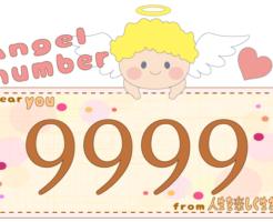 数字の9999と天使が描かれているイラスト