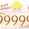 数字の99999と天使が描かれているイラスト