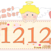 数字の1212と天使が描かれているイラスト