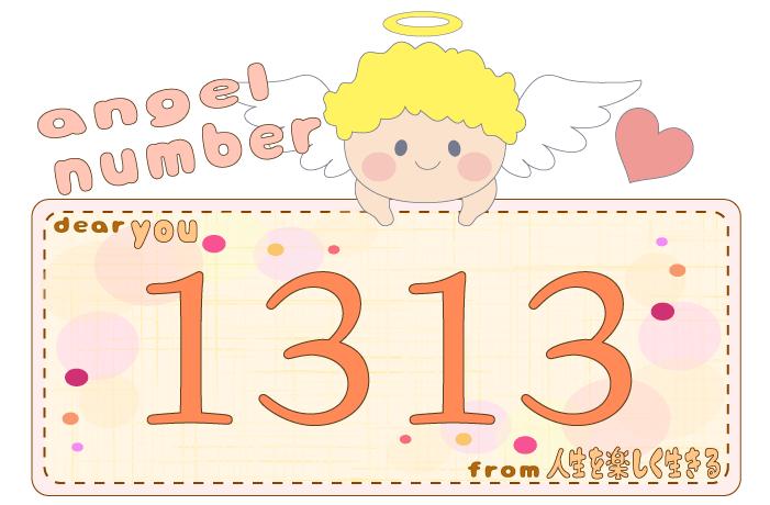 数字の1313と天使が描かれているイラスト
