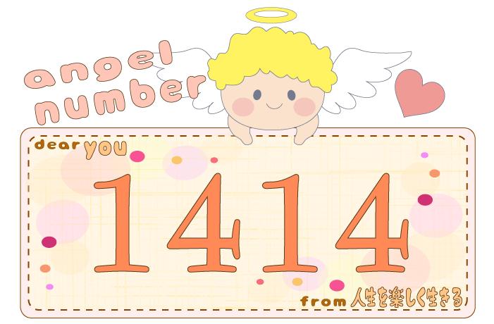 数字の1414と天使が描かれているイラスト