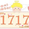 数字の1717と天使が描かれているイラスト