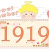 数字の1919と天使が描かれているイラスト