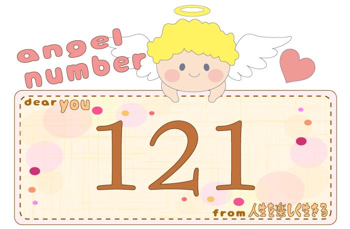 数字の121と天使が描かれているイラスト