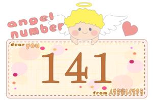 数字の141と天使が描かれているイラスト