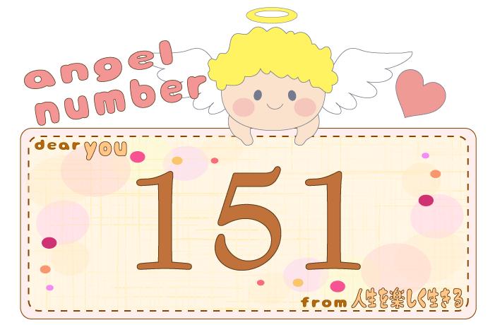 数字の151と天使が描かれているイラスト