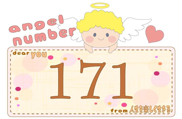 数字の171と天使が描かれているイラスト