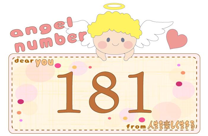 数字の181と天使が描かれているイラスト