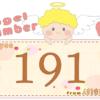 数字の191と天使が描かれているイラスト