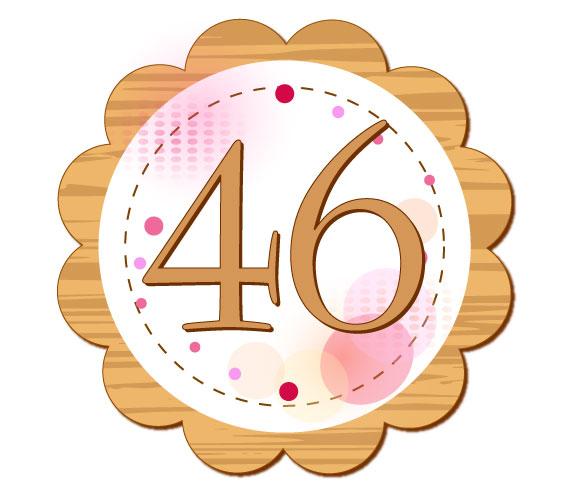 46と真ん中に書いてある円形のイラスト
