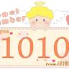 数字の1010と天使が描かれているイラスト