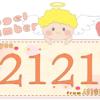数字の2121と天使が描かれているイラスト