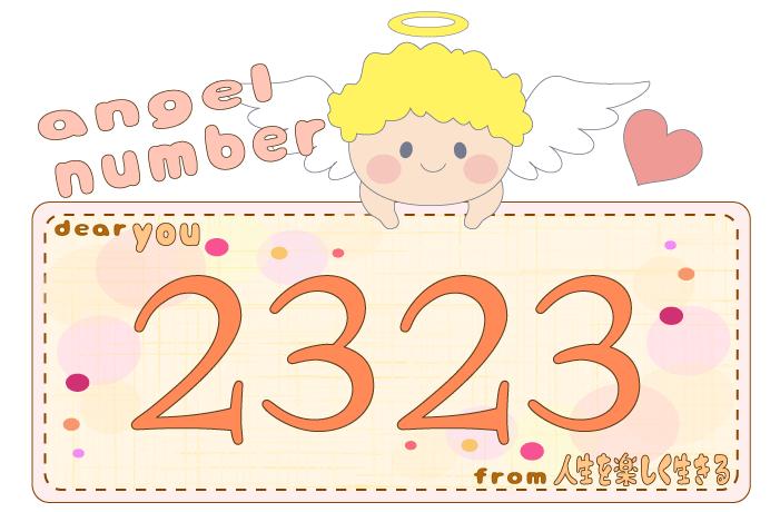 数字の2323と天使が描かれているイラスト