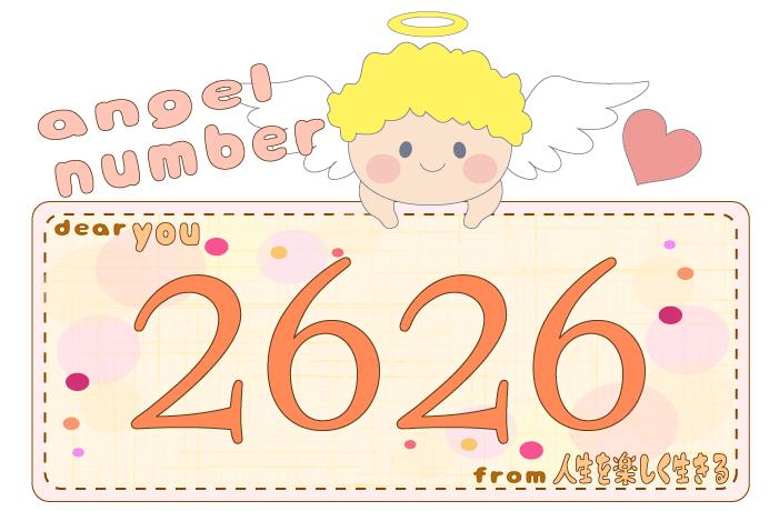 数字の2626と天使が描かれているイラスト