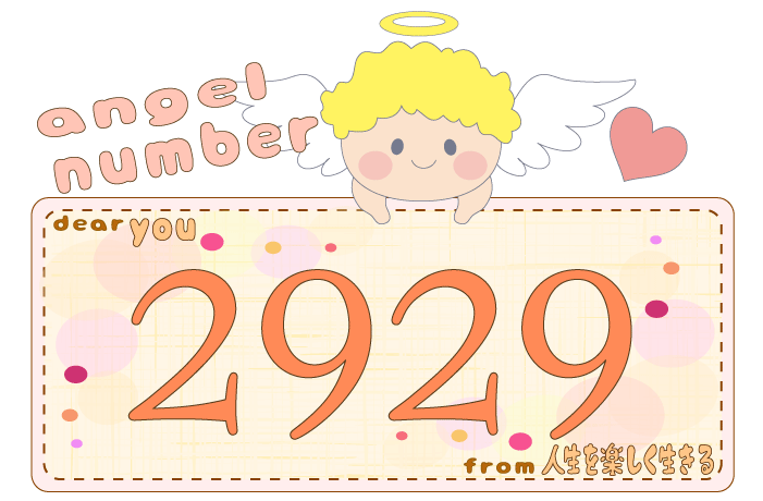 数字の2929と天使が描かれているイラスト