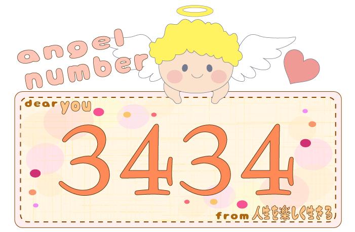 数字の3434と天使が描かれているイラスト