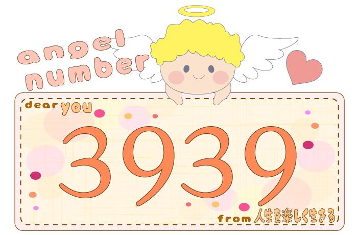 数字の3939と天使が描かれているイラスト