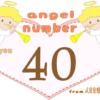 数字の40と天使が描かれているイラスト