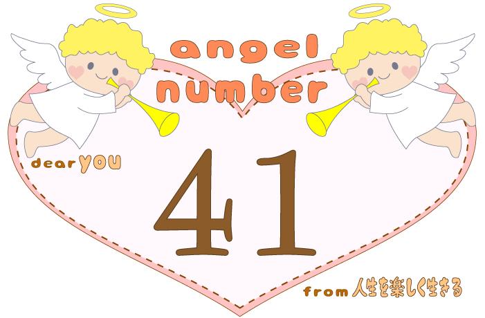 数字の41と天使が描かれているイラスト
