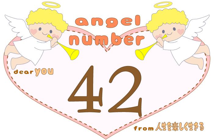 数字の42と天使が描かれているイラスト