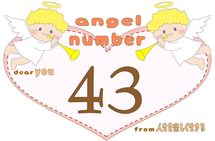 数字の43と天使が描かれているイラスト