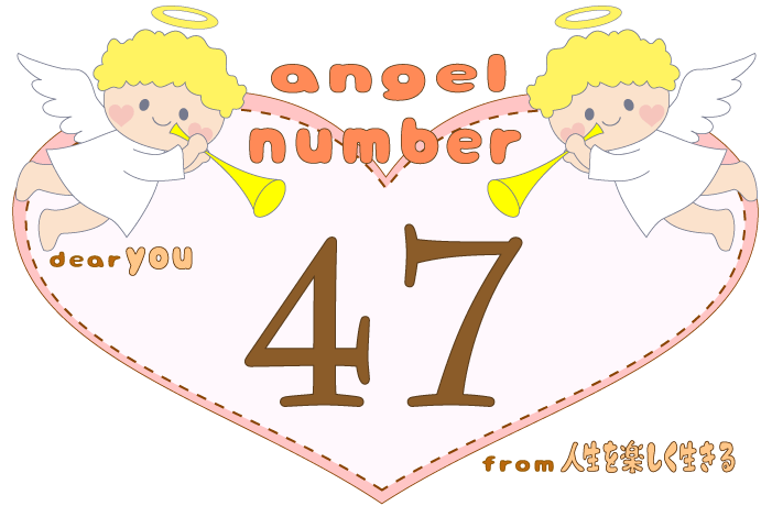 数字の47と天使が描かれているイラスト
