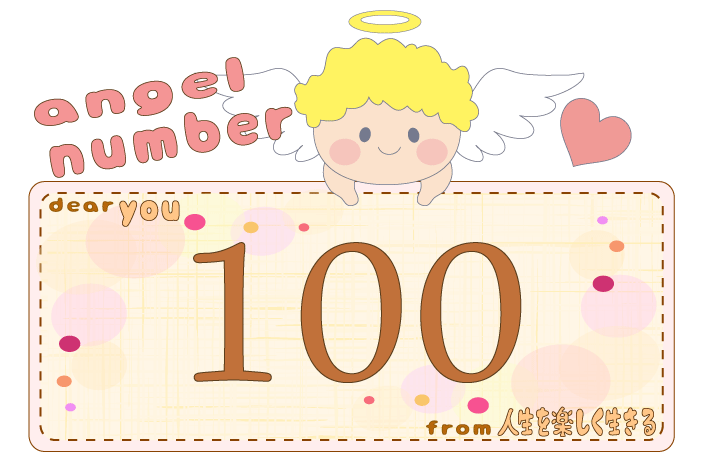 数字の100と天使が描かれているイラスト
