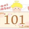 数字の101と天使が描かれているイラスト