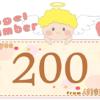 数字の200と天使が描かれているイラスト