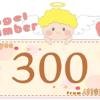 数字の300と天使が描かれているイラスト