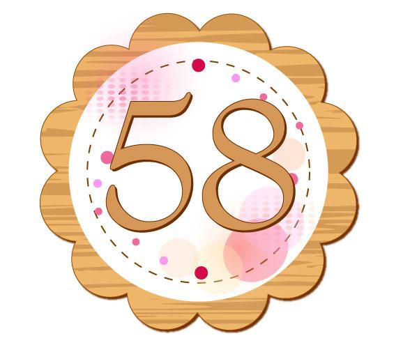 58と中心に書いてある円形のイラスト