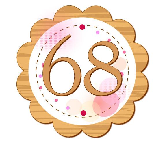 68と真ん中::::::に書いてある円形のイラスト