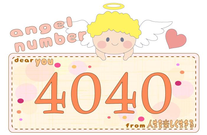 数字の4040と天使が描かれているイラスト