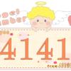 数字の4141と天使が描かれているイラスト