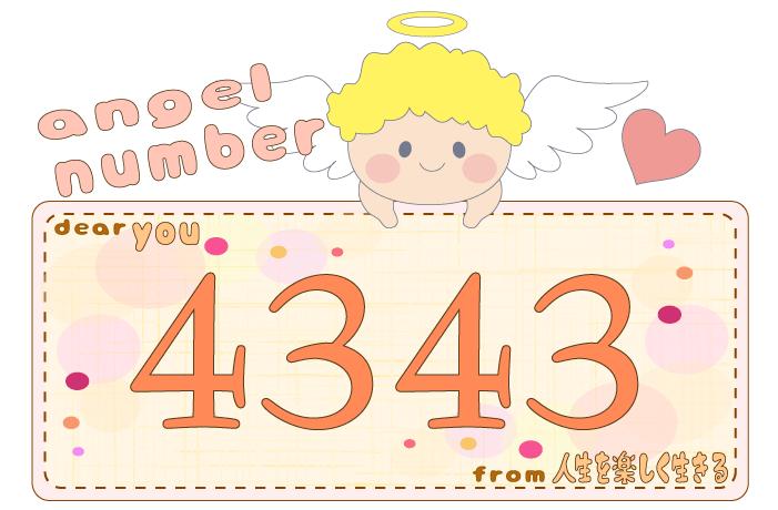 数字の4343と天使が描かれているイラスト