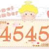 数字の4545と天使が描かれているイラスト