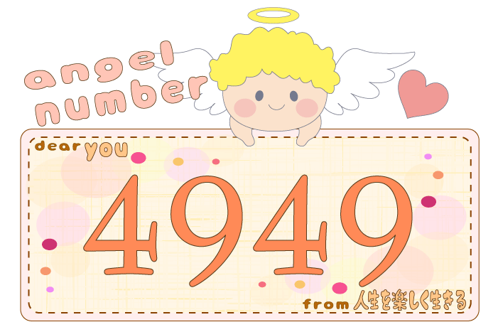 数字の4949と天使が描かれているイラスト