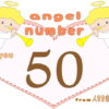 数字の50と天使が描かれているイラスト