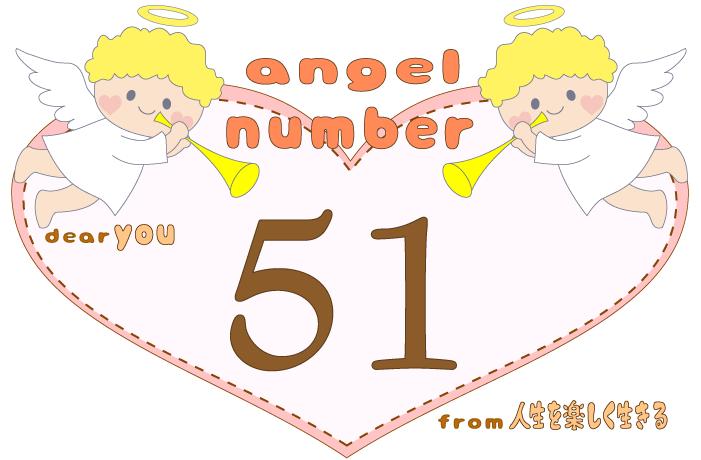 数字の51と天使が描かれているイラスト