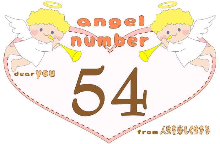 数字の54と天使が描かれているイラスト