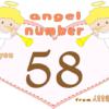 数字の58と天使が描かれているイラスト