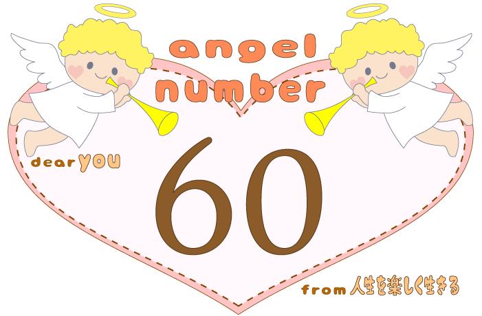 数字の60と天使が描かれているイラスト