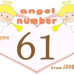 数字の61と天使が描かれているイラスト
