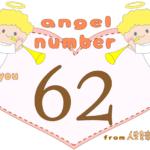 数字の62と天使が描かれているイラスト