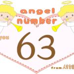 数字の63と天使が描かれているイラスト