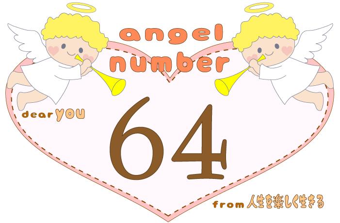 数字の64と天使が描かれているイラスト