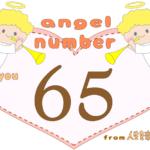 数字の65と天使が描かれているイラスト