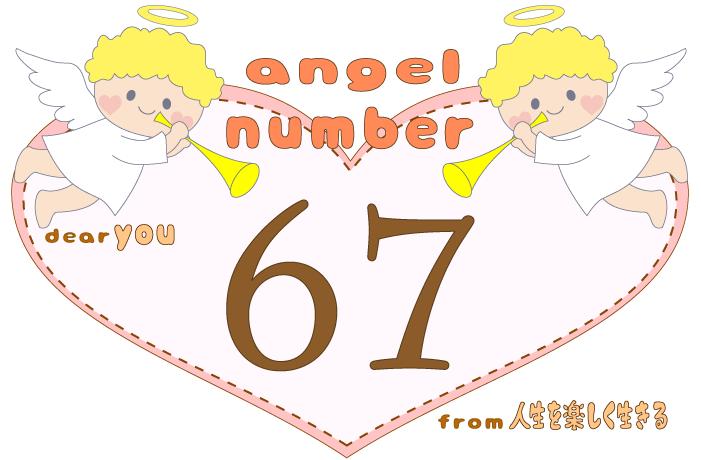 数字の67と天使が描かれているイラスト