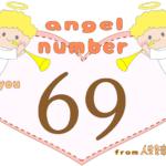 数字の69と天使が描かれているイラスト